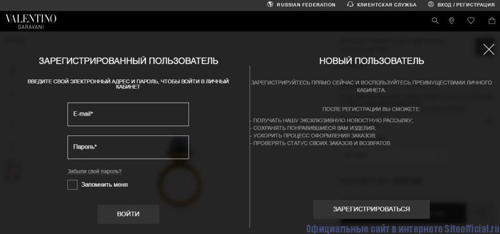 """Valentino официальный сайт - Вкладка """"Вход/Регистрация"""""""
