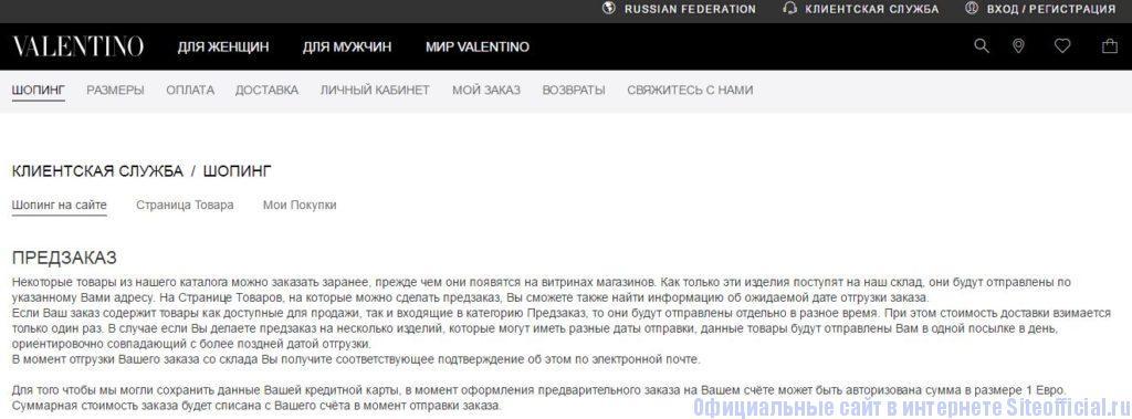 """Valentino официальный сайт - Вкладка """"Клиентская служба"""""""