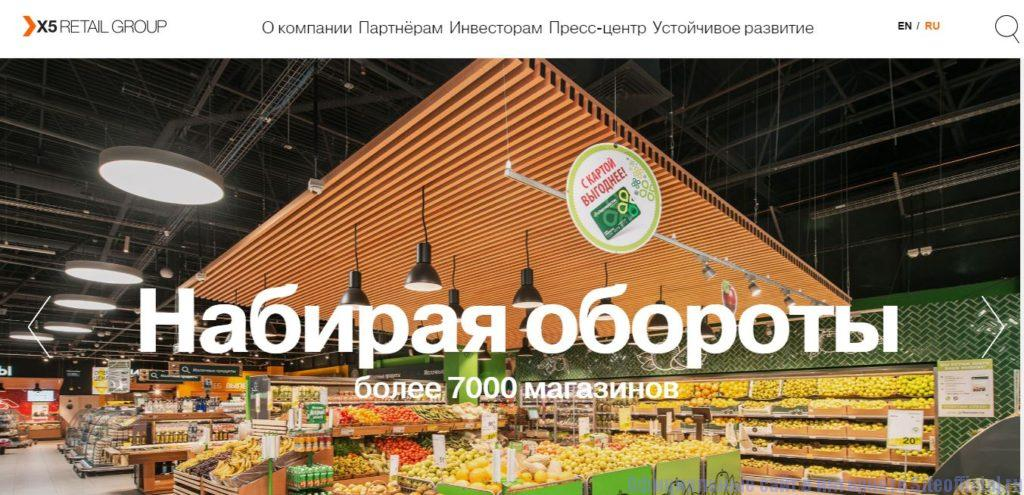 X5 Retail Group официальный сайт - Главная страница