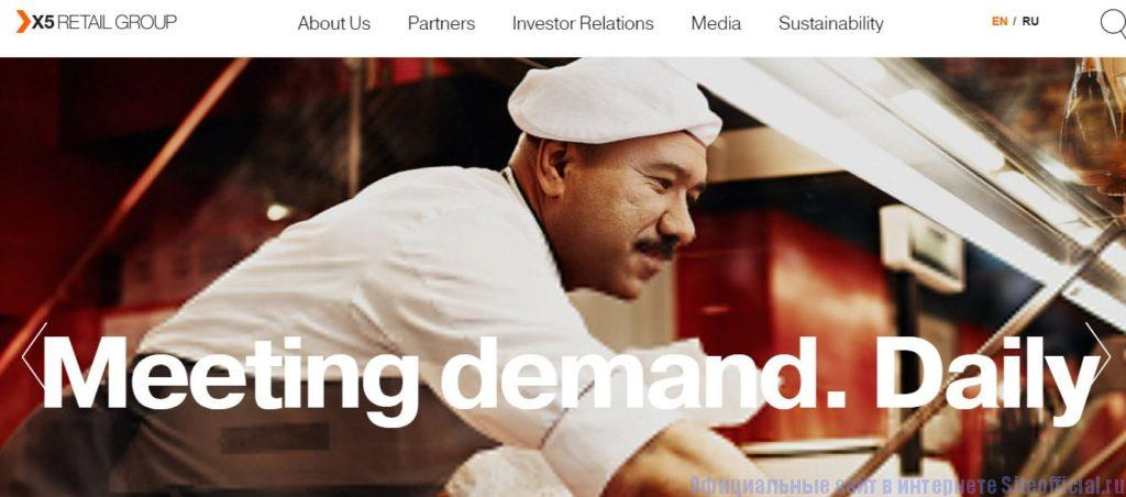 X5 Retail Group официальный сайт - Англоязычная версия