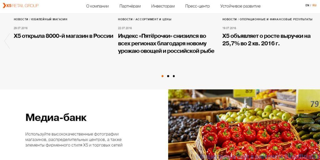 """X5 Retail Group официальный сайт - Вкладка """"Пресс-центр"""""""