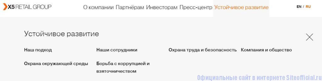 """X5 Retail Group официальный сайт - Вкладка """"Устойчивое развитие"""""""
