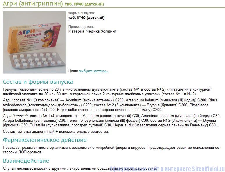 Здоров ру аптека официальный сайт - Описание товара