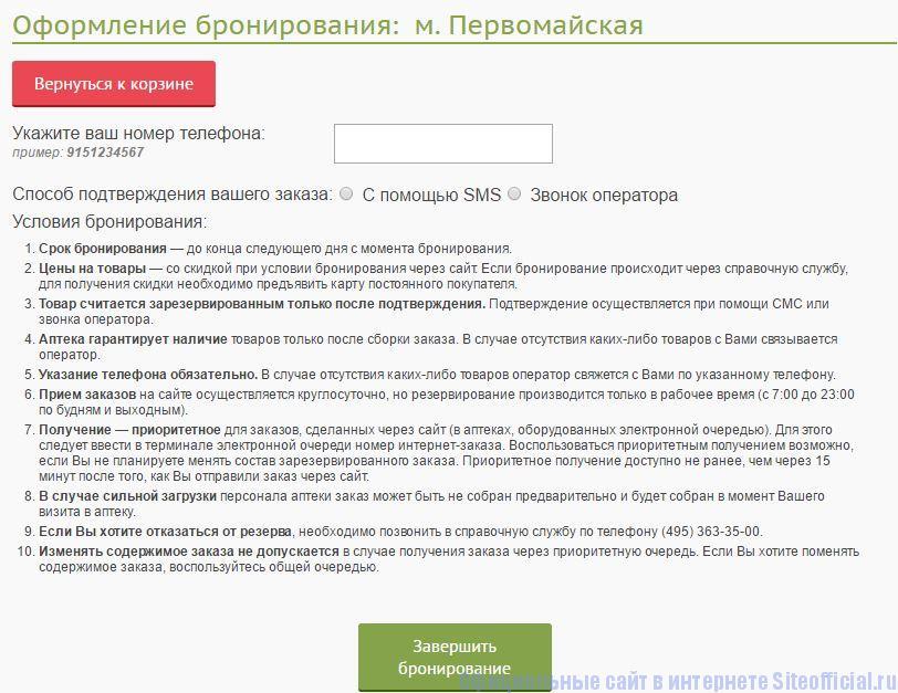 Здоров ру аптека официальный сайт - Оформление бронирования