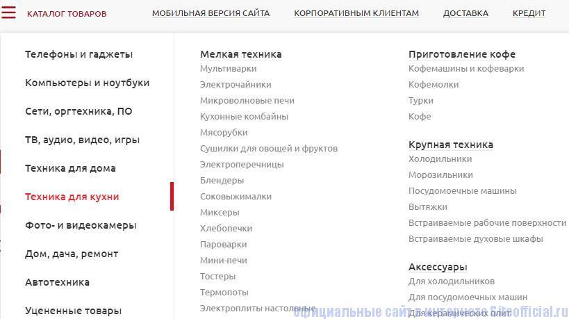 """05 ру Махачкала официальный сайт - Вкладка """"Каталог товаров"""""""