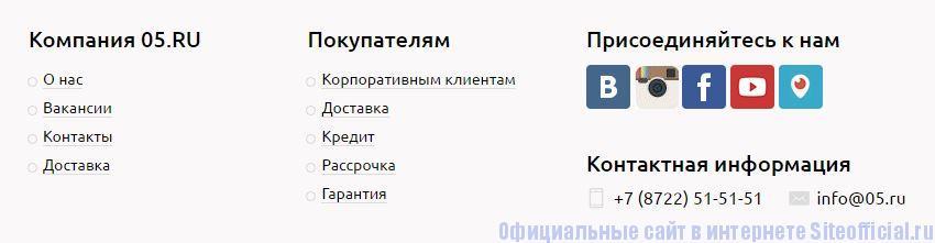 05 ру Махачкала официальный сайт - Вкладки