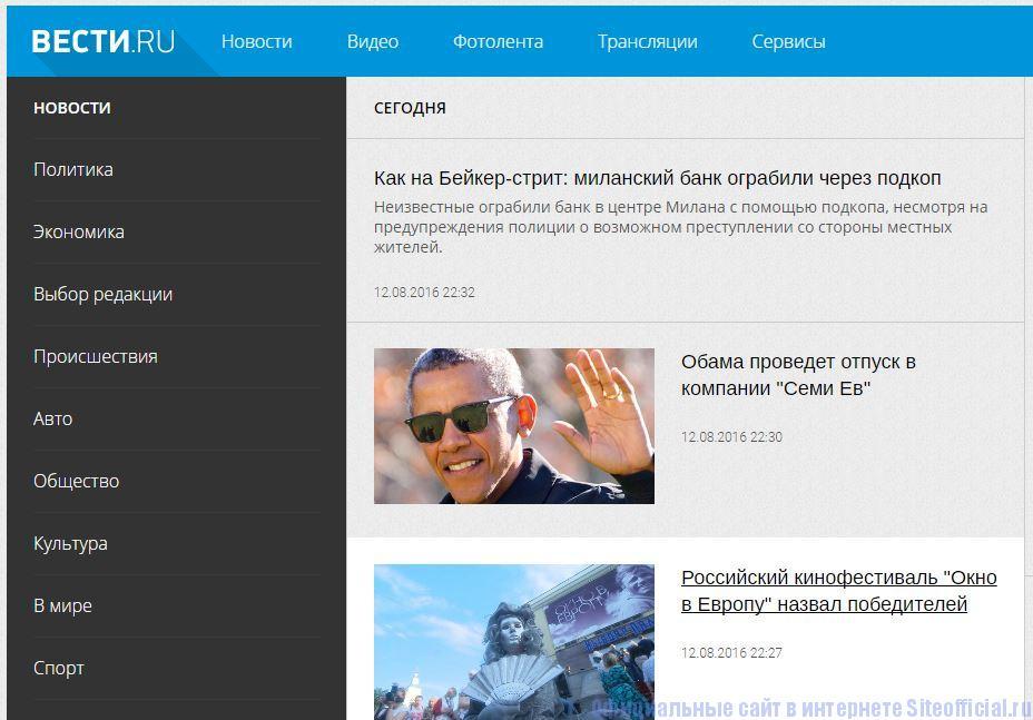 """Сайт 24 ру официальный сайт - Вкладка """"Новости"""""""