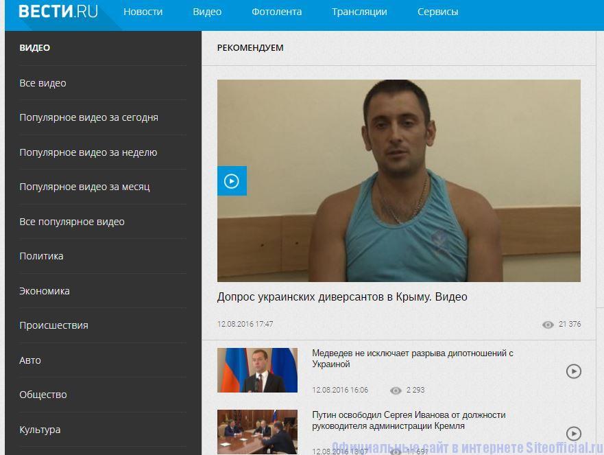 """Сайт 24 ру официальный сайт - Вкладка """"Видео"""""""