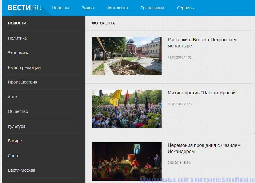 """Сайт 24 ру официальный сайт - Вкладка """"Фотолента"""""""