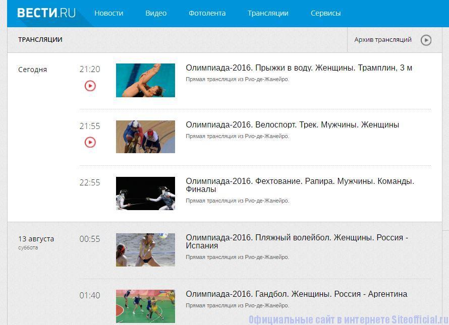 """Сайт 24 ру официальный сайт - Вкладка """"Трансляции"""""""
