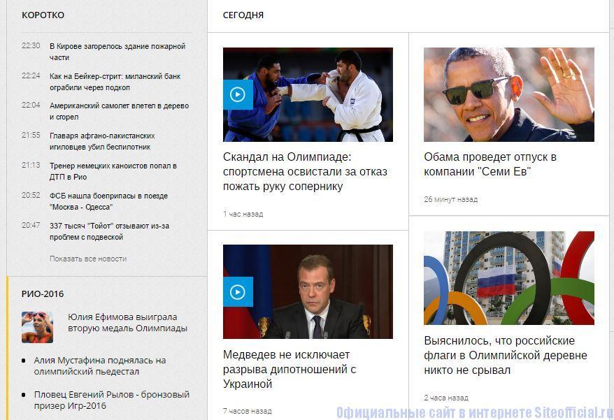 Сайт 24 ру официальный сайт - Вкладки