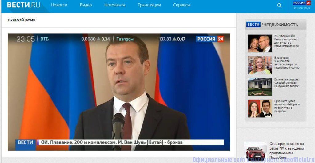 Сайт 24 ру официальный сайт - Прямой эфир