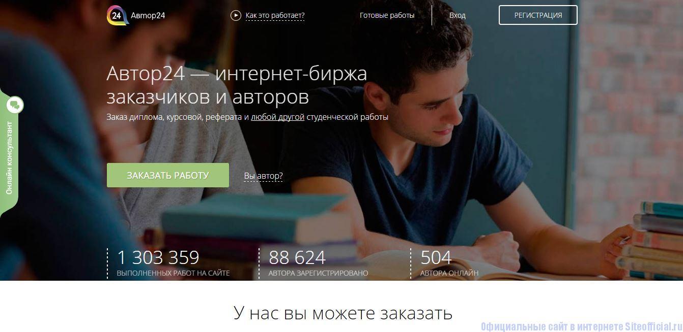 Автор 24 ру официальный сайт - Главная страница
