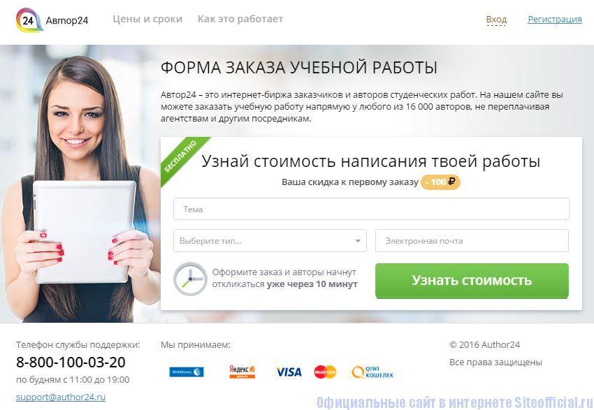 """Автор 24 ру официальный сайт - Вкладка """"Заказать работу"""""""