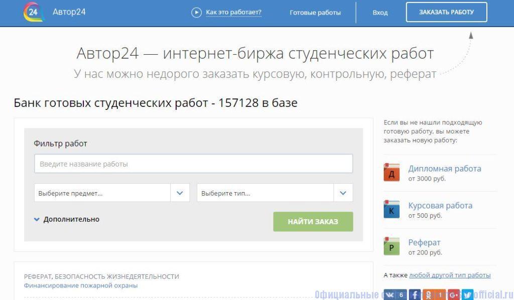 """Автор 24 ру официальный сайт - Вкладка """"Готовые работы"""""""