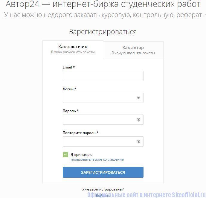 Автор 24 ру официальный сайт - Регистрация