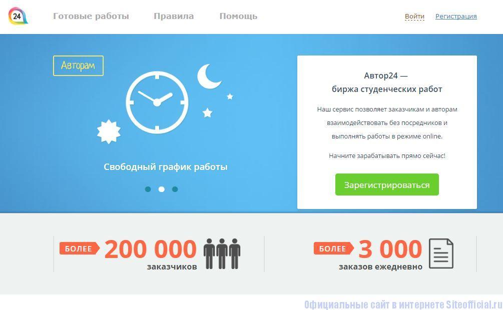 """Автор 24 ру официальный сайт - Вкладка """"Вы автор?"""""""