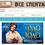 Билетер ру Санкт-Петербург официальный сайт