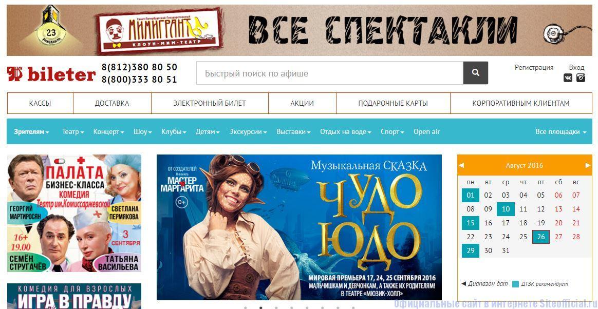 Билетер ру Санкт-Петербург официальный сайт - Главная страница