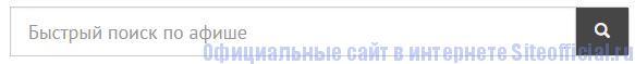 Билетер ру Санкт-Петербург официальный сайт - Строка поиска