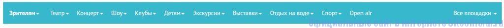 Билетер ру Санкт-Петербург официальный сайт - Вкладки
