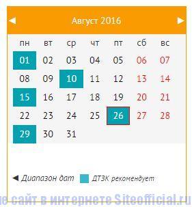 Билетер ру Санкт-Петербург официальный сайт - Календарь