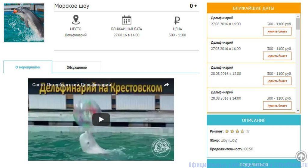 Билетер ру Санкт-Петербург официальный сайт - Информация о мероприятии