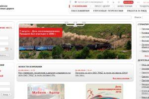 Как купить ЖД билеты на официальном сайте РЖД - Главная страница