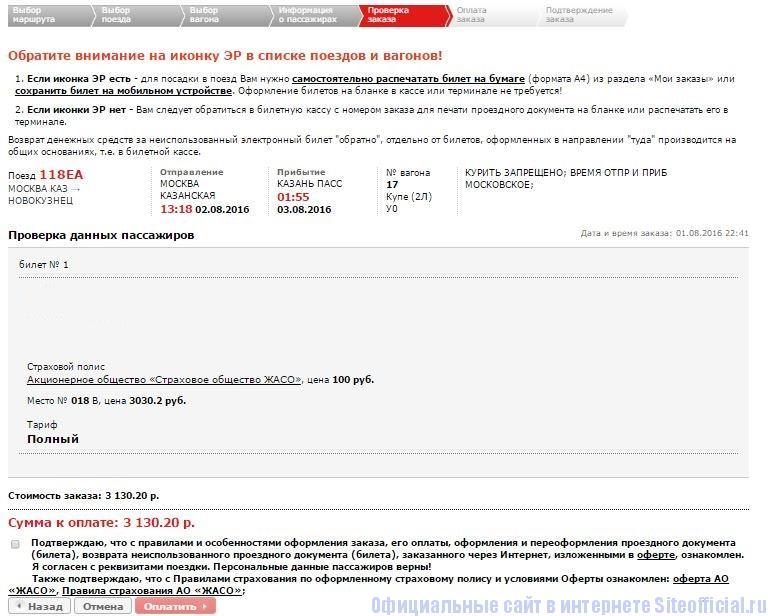 Как купить ЖД билеты на официальном сайте РЖД - Проверка заказа