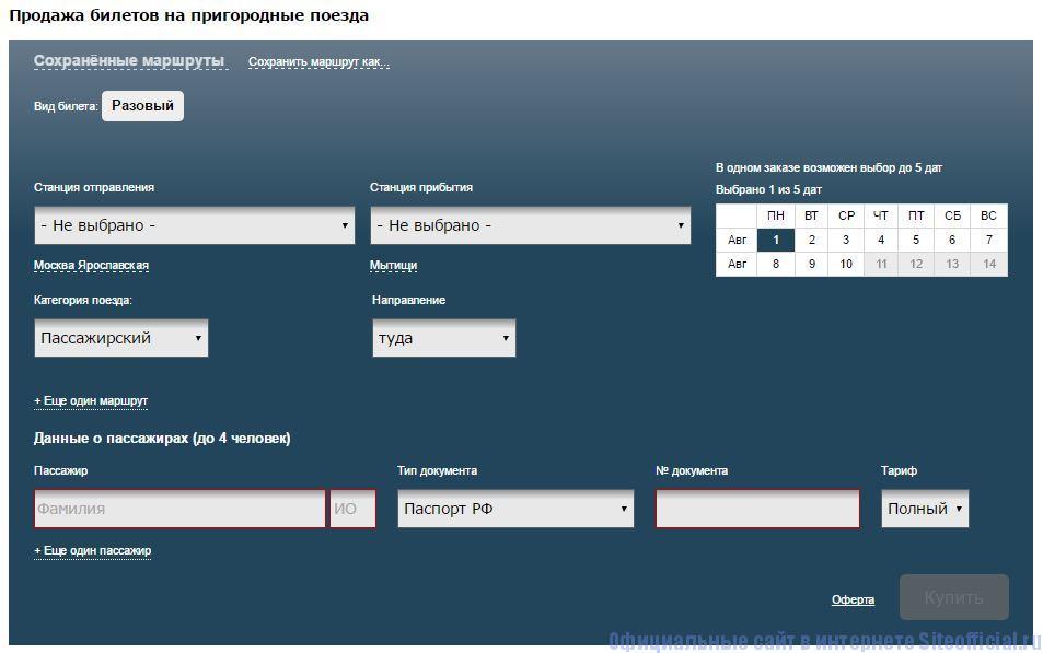 """Как купить ЖД билеты на официальном сайте РЖД - Вкладка """"Билет на электричку"""""""