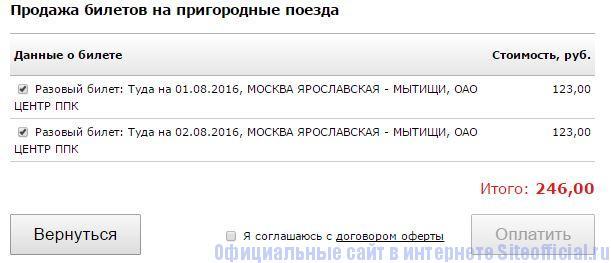 Как купить ЖД билеты на официальном сайте РЖД - Продажа билетов на пригородные поезда