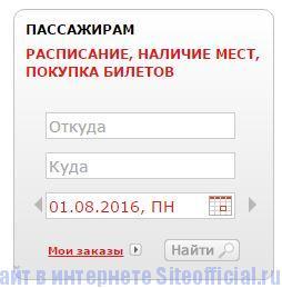 Как купить ЖД билеты на официальном сайте РЖД - Пассажирам