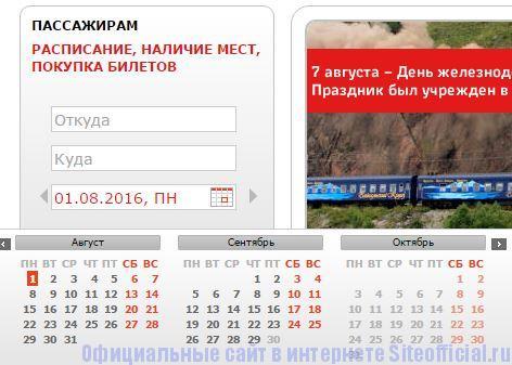 Как купить ЖД билеты на официальном сайте РЖД - Календарь