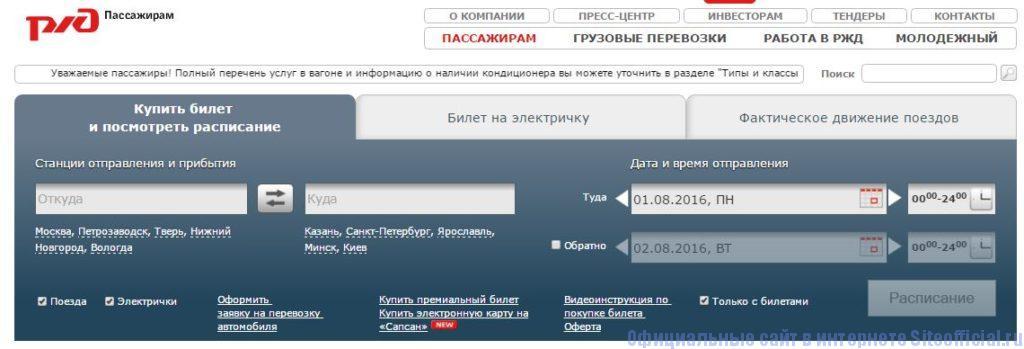 """Как купить ЖД билеты на официальном сайте РЖД - Вкладка """"Пассажирам"""""""