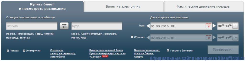 Как купить ЖД билеты на официальном сайте РЖД - Купить билет и посмотреть расписание
