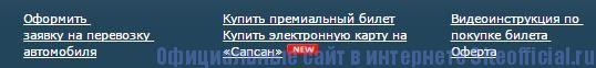 Как купить ЖД билеты на официальном сайте РЖД - Вкладки