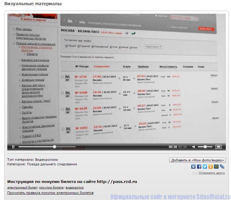 Как купить ЖД билеты на официальном сайте РЖД - Инструкция по покупке билета