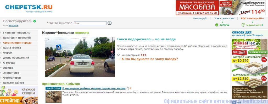 Чепецк ру официальный сайт - Главная страница