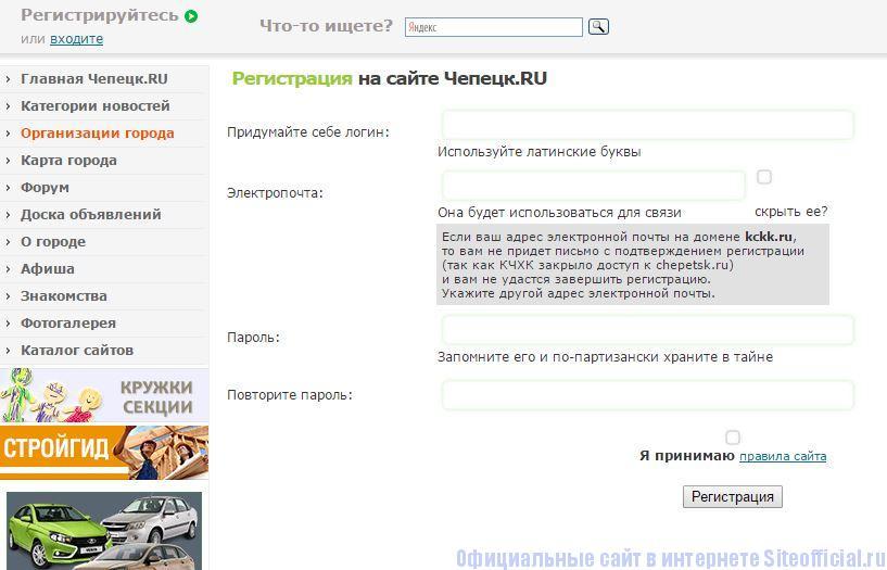 Чепецк ру официальный сайт - Регистрация