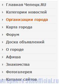 Чепецк ру официальный сайт - Вкладки