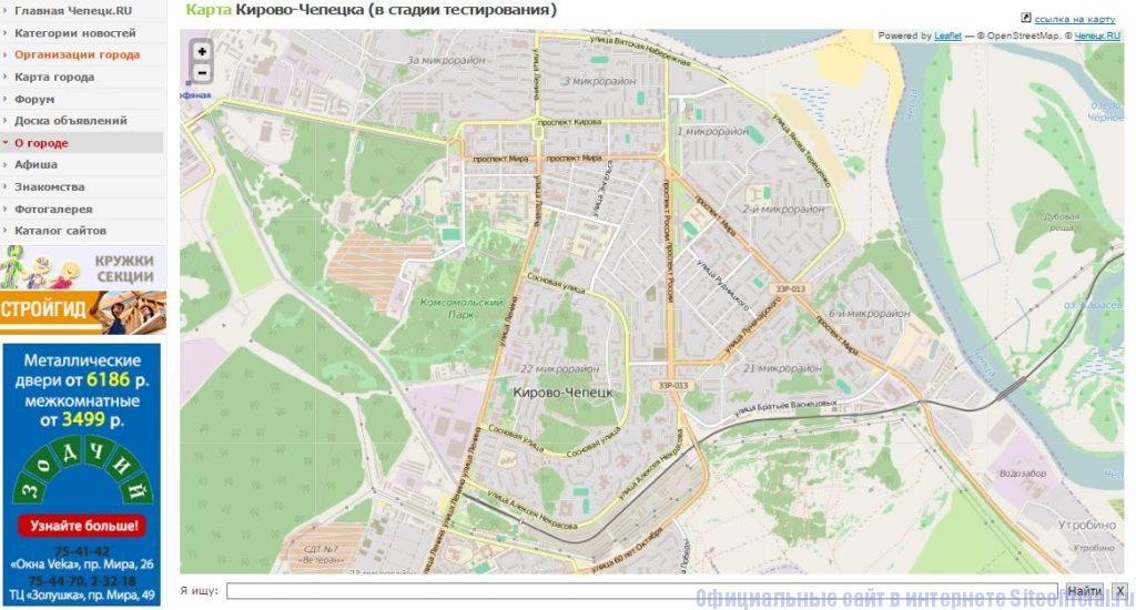 """Чепецк ру официальный сайт - Вкладка """"Карта города"""""""