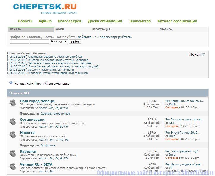 """Чепецк ру официальный сайт - Вкладка """"Форум"""""""