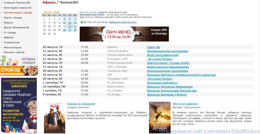 """Чепецк ру официальный сайт - Вкладка """"Афиша"""""""