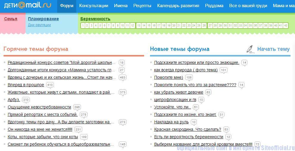 """Дети Майл ру - Вкладка """"Форум"""""""