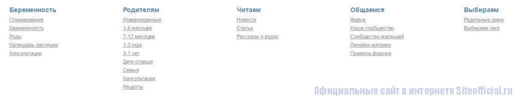 Дети Майл ру - Вкладки