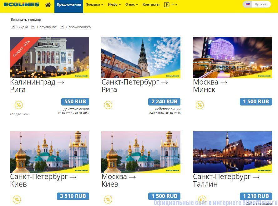 """Эколайн официальный сайт - Вкладка """"Предложения"""""""