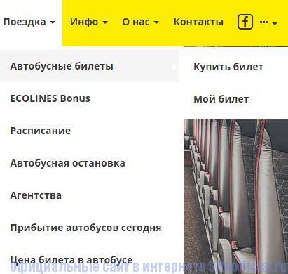 """Эколайн официальный сайт - Вкладка """"Поездка"""""""
