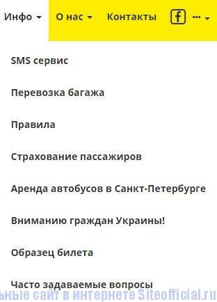 """Эколайн официальный сайт - Вкладка """"Инфо"""""""