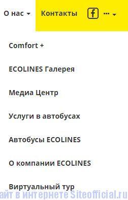 """Эколайн официальный сайт - Вкладка """"О нас"""""""
