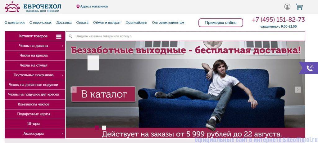 Еврочехол ру официальный сайт - Главная страница